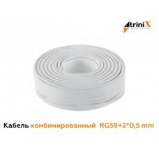 RG59+2*0,5 mm Комбинированный кабель, 305M/Roll